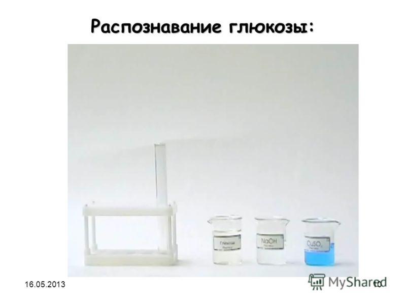 16.05.201310 Распознавание глюкозы: