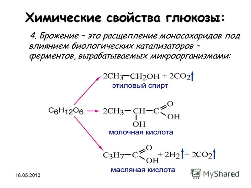 16.05.201311 Химические свойства глюкозы: 4. Брожение – это расщепление моносахаридов под влиянием биологических катализаторов – ферментов, вырабатываемых микроорганизмами: