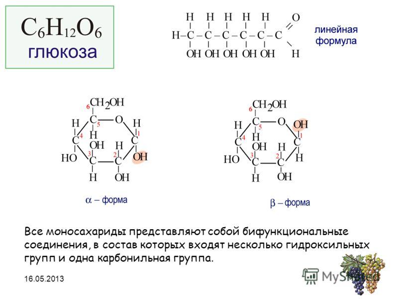 16.05.20134 Все моносахариды представляют собой бифункциональные соединения, в состав которых входят несколько гидроксильных групп и одна карбонильная группа.