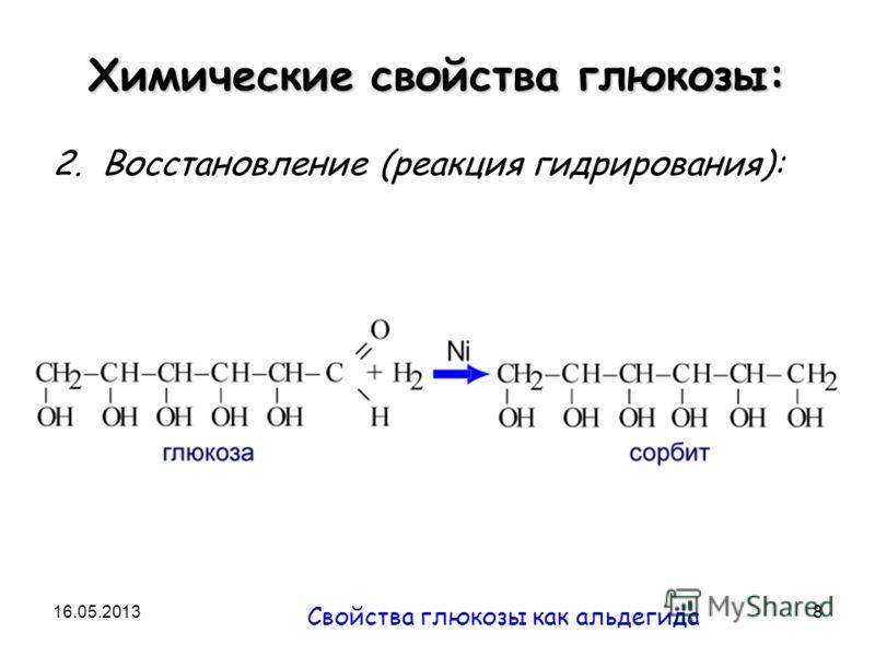 16.05.20138 Химические свойства глюкозы: 2. Восстановление (реакция гидрирования): Свойства глюкозы как альдегида