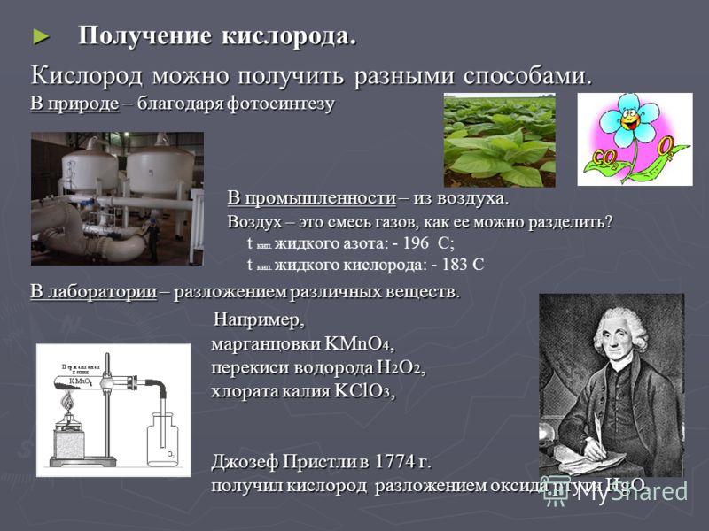 Получение кислорода. Получение кислорода. Кислород можно получить разными способами. В природе – благодаря фотосинтезу В промышленности – из воздуха. В промышленности – из воздуха. Воздух – это смесь газов, как ее можно разделить? Воздух – это смесь