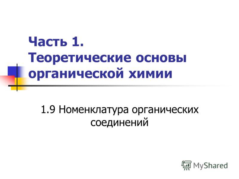 Часть 1. Теоретические основы органической химии 1.9 Номенклатура органических соединений