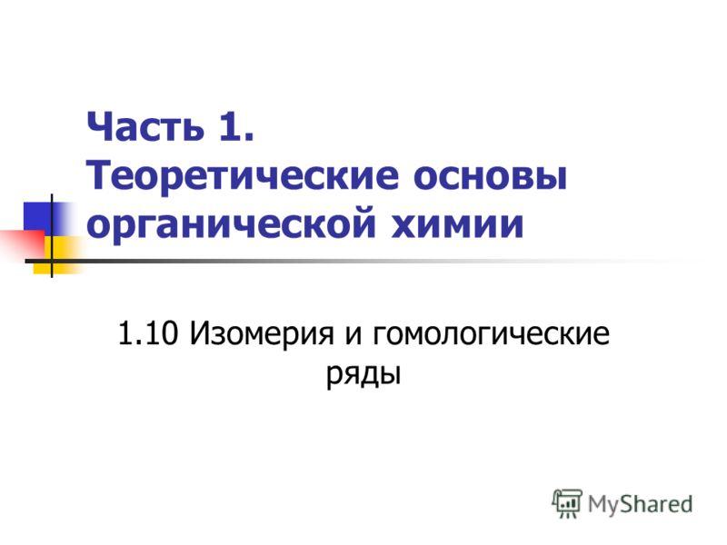 Часть 1. Теоретические основы органической химии 1.10 Изомерия и гомологические ряды