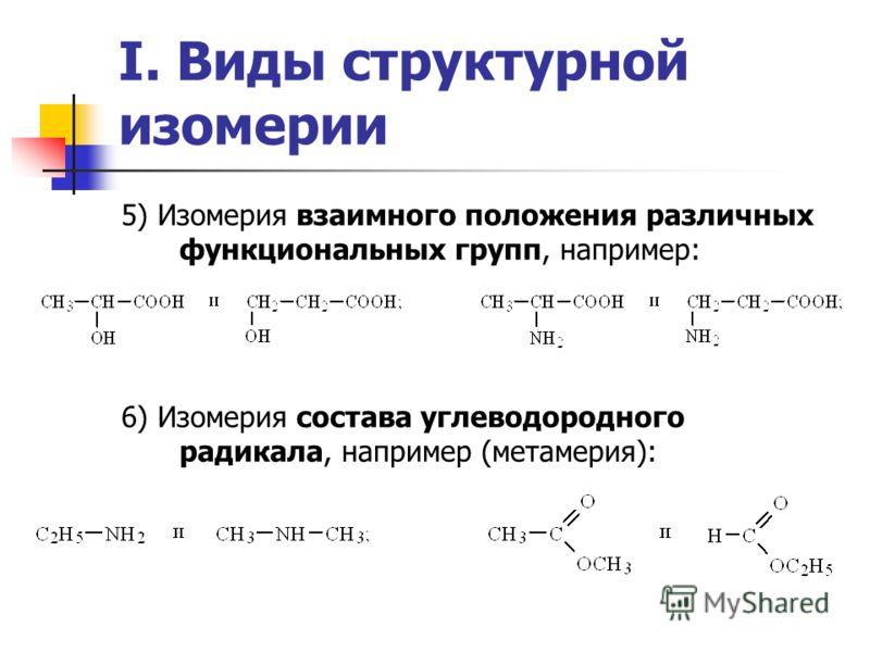 I. Виды структурной изомерии 5) Изомерия взаимного положения различных функциональных групп, например: 6) Изомерия состава углеводородного радикала, например (метамерия):