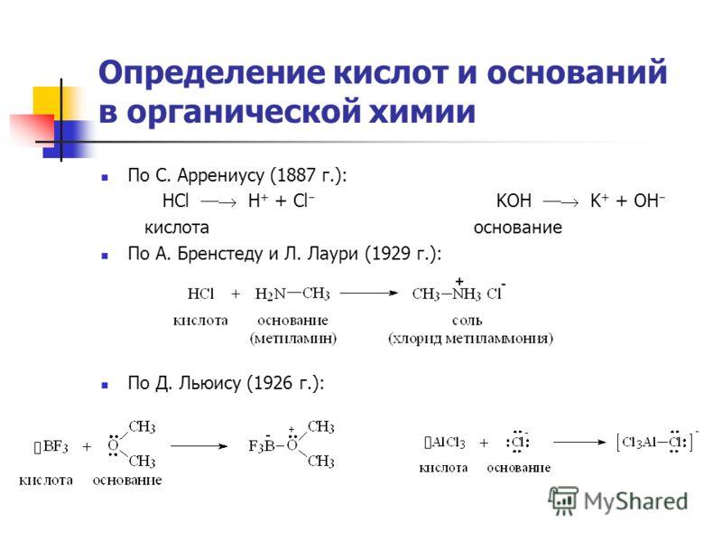 По С. Аррениусу (1887 г.): HCl H + + Cl KOH K + + OH кислота основание По А. Бренстеду и Л. Лаури (1929 г.): По Д. Льюису (1926 г.):
