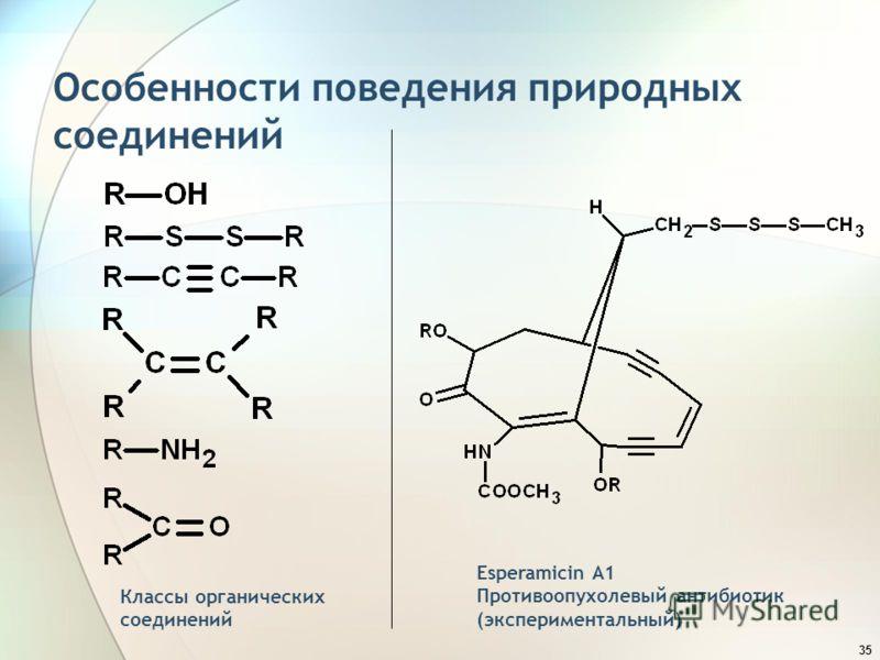 35 Особенности поведения природных соединений Классы органических соединений Esperamicin A1 Противоопухолевый антибиотик (экспериментальный)