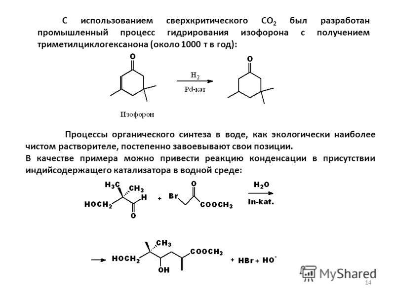 С использованием сверхкритического СО 2 был разработан промышленный процесс гидрирования изофорона с получением триметилциклогексанона (около 1000 т в год): Процессы органического синтеза в воде, как экологически наиболее чистом растворителе, постепе