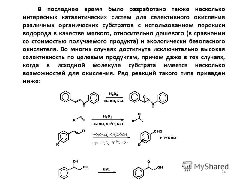 В последнее время было разработано также несколько интересных каталитических систем для селективного окисления различных органических субстратов с использованием перекиси водорода в качестве мягкого, относительно дешевого (в сравнении со стоимостью п