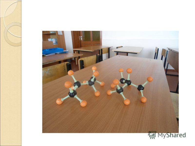 Изомерия – явление существования разных веществ с одинаковым качественным и количественным составом, но имеющих разное строение и свойства. Изомеры – вещества, имеющие одинаковую молекулярную форму, но разное строение и свойства.