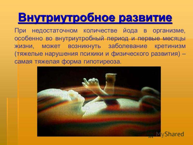 Вялость, слабость, утомляемость, плохое настроение; снижение аппетита; частые инфекционные и простудные заболевания (ослабление иммунитета возникает даже при незначительном снижении функции щитовидной железы); разрушение зубов, сухость кожи, выпадени