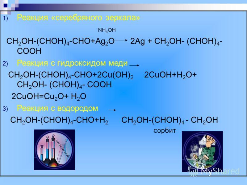 1) Реакция «серебряного зеркала» NH 4 OH CH 2 OH-(CHOH) 4 -CHO+Ag 2 O 2Ag + CH 2 OH- (CHOH) 4 - COOH 2) Реакция с гидроксидом меди CH 2 OH-(CHOH) 4 -CHO+2Cu(OH) 2 2CuOH+H 2 O+ CH 2 OH- (CHOH) 4 - COOH 2CuOH=Cu 2 O+ H 2 O 3) Реакция с водородом CH 2 O