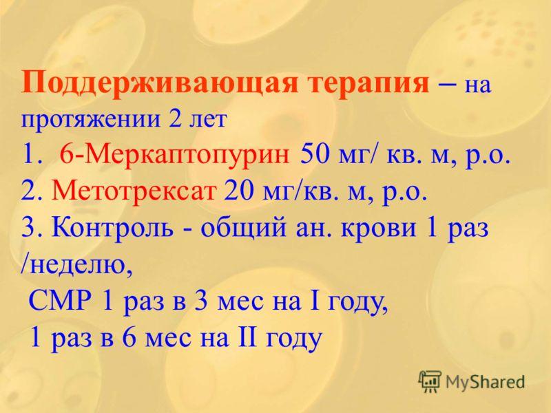 Меркаптопурин фото