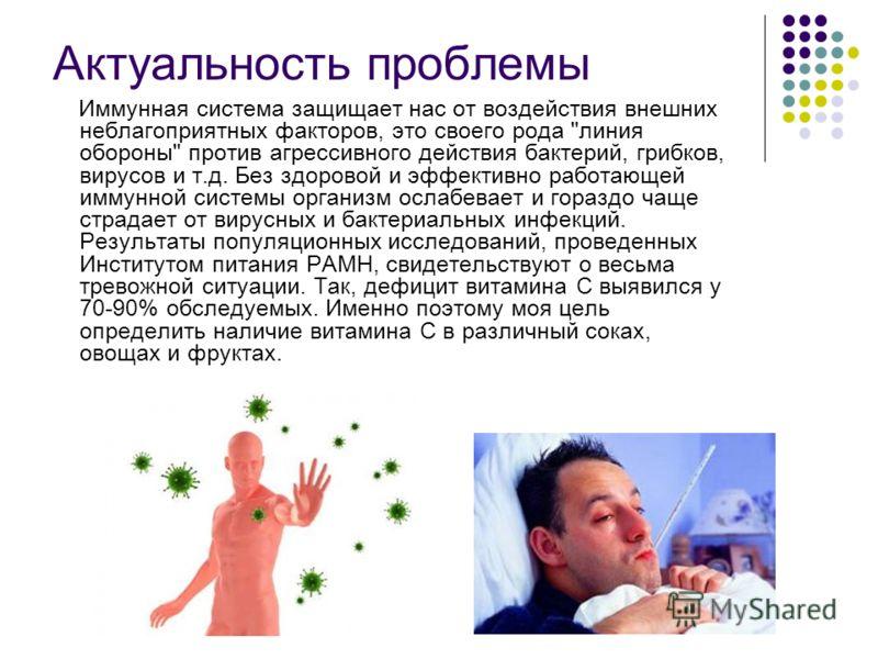Иммунная система защищает нас от воздействия внешних неблагоприятных факторов, это своего рода