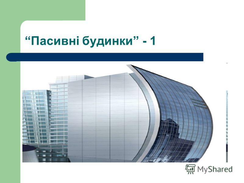 Пасивні будинки - 1
