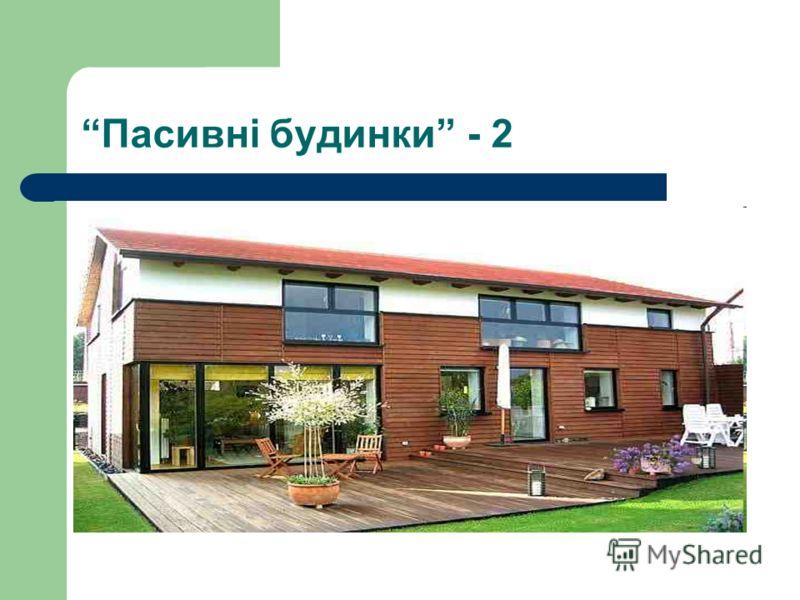 Пасивні будинки - 2