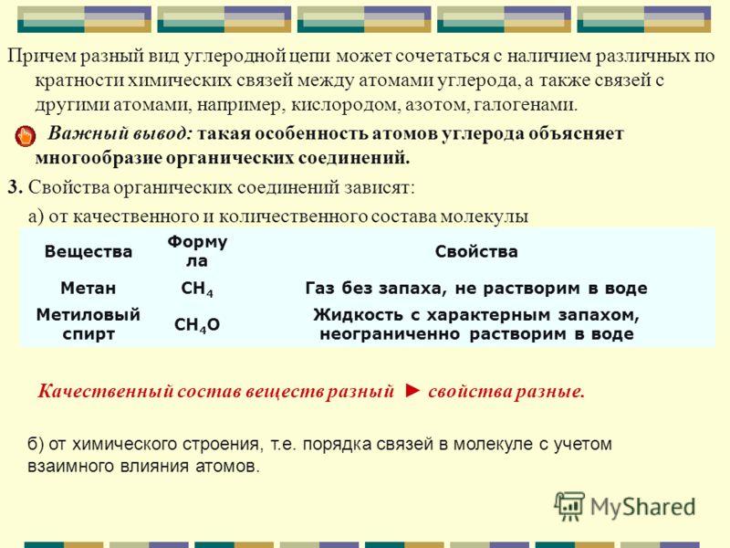 Причем разный вид углеродной цепи может сочетаться с наличием различных по кратности химических связей между атомами углерода, а также связей с другими атомами, например, кислородом, азотом, галогенами. Важный вывод: такая особенность атомов углерода