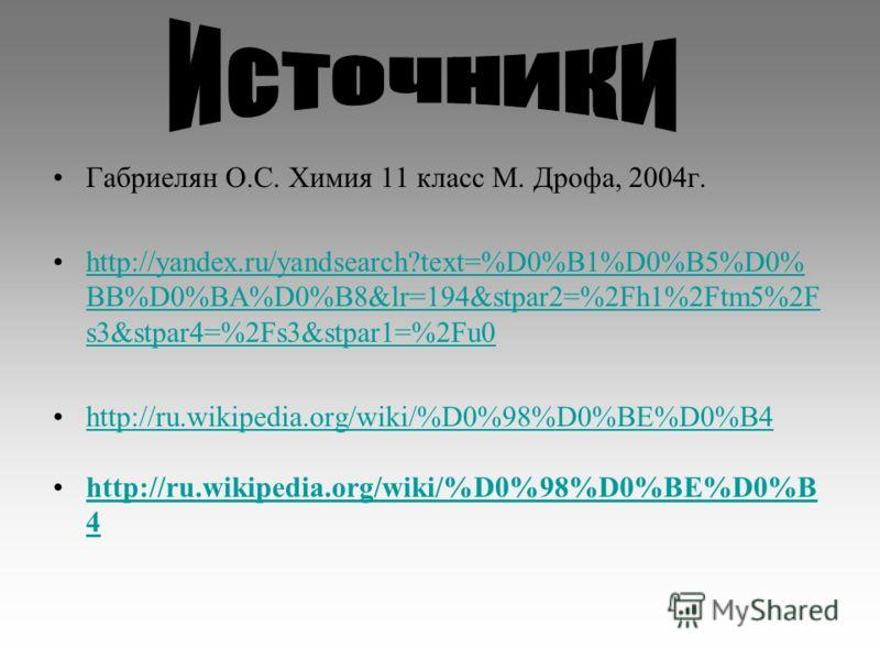 Габриелян О.С. Химия 11 класс М. Дрофа, 2004г. http://yandex.ru/yandsearch?text=%D0%B1%D0%B5%D0% BB%D0%BA%D0%B8&lr=194&stpar2=%2Fh1%2Ftm5%2F s3&stpar4=%2Fs3&stpar1=%2Fu0http://yandex.ru/yandsearch?text=%D0%B1%D0%B5%D0% BB%D0%BA%D0%B8&lr=194&stpar2=%2