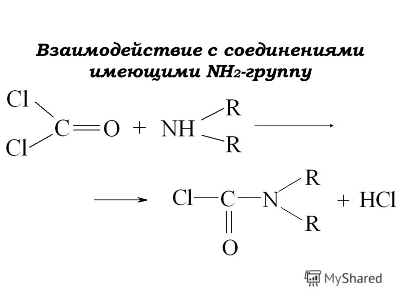 Взаимодействие с соединениями имеющими NH 2 -группу