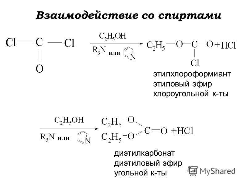 этилхлороформиант этиловый эфир хлороугольной к-ты диэтилкарбонат диэтиловый эфир угольной к-ты или Взаимодействие со спиртами
