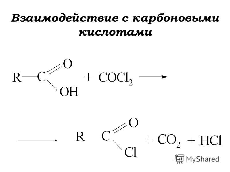 Взаимодействие с карбоновыми кислотами