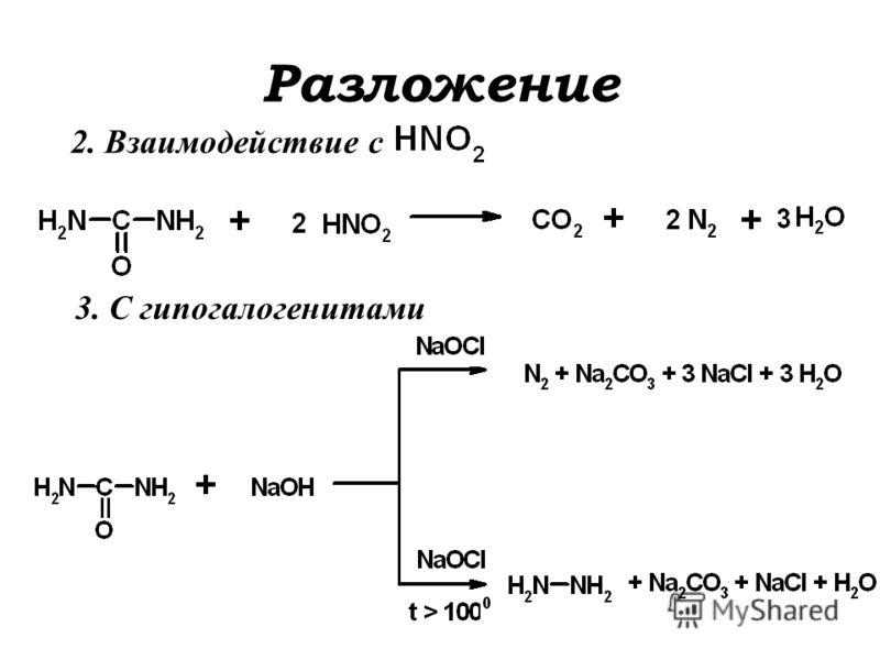 Разложение 2. Взаимодействие с 3. С гипогалогенитами