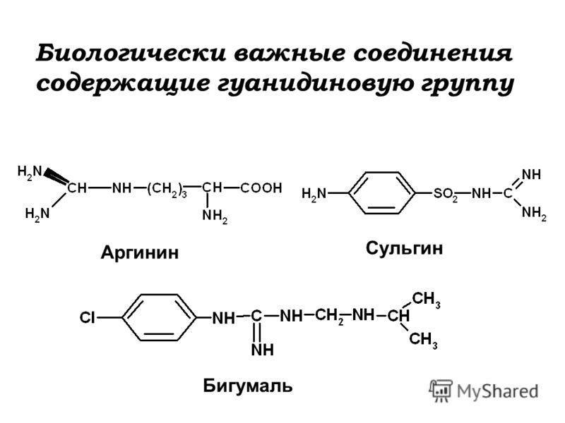 Аргинин Сульгин Бигумаль Биологически важные соединения содержащие гуанидиновую группу
