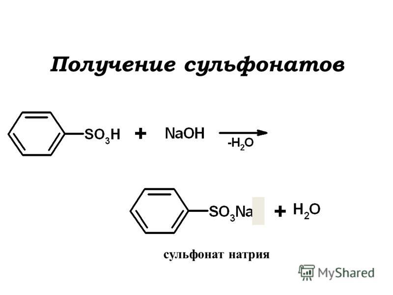 Получение сульфонатов сульфонат натрия