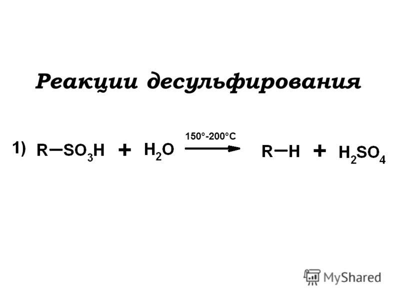 Реакции десульфирования 150°-200°С