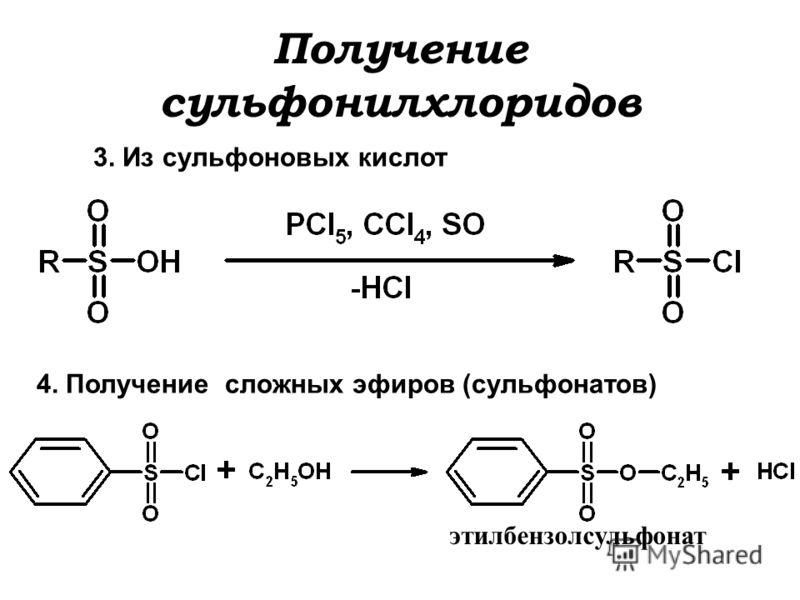 Получение сульфонилхлоридов этилбензолсульфонат 4. Получение сложных эфиров (сульфонатов) 3. Из сульфоновых кислот