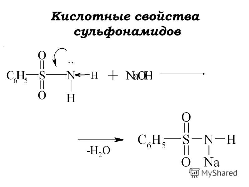 Кислотные свойства сульфонамидов