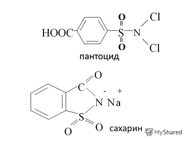 пантоцид сахарин = = O O