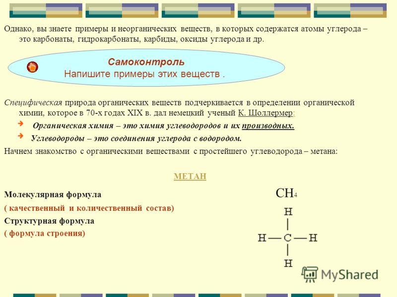 Цвета веществ в химии