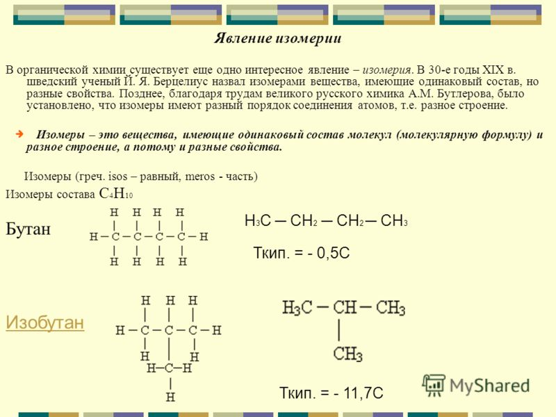 Явление изомерии В органической химии существует еще одно интересное явление – изомерия. В 30-е годы XIX в. шведский ученый Й. Я. Берцелиус назвал изомерами вещества, имеющие одинаковый состав, но разные свойства. Позднее, благодаря трудам великого р