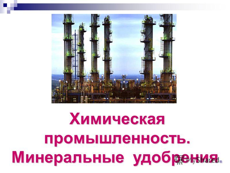 Химическая промышленность. Минеральные удобрения.