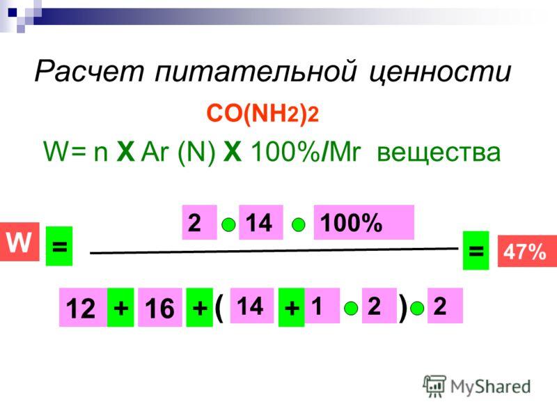 Расчет питательной ценности CO(NH 2 ) 2 W= n Х Ar (N) Х 100%/Mr вещества 14 1612 1 2 2 100%2 +++ W = 14 () = 47%