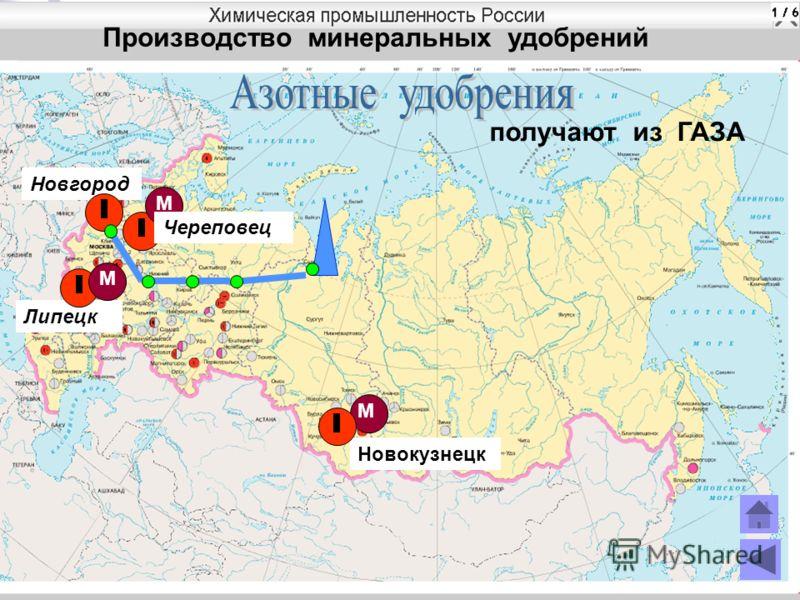 Производство минеральных удобрений Липецк Новгород получают из ГАЗА М М М Череповец Новокузнецк