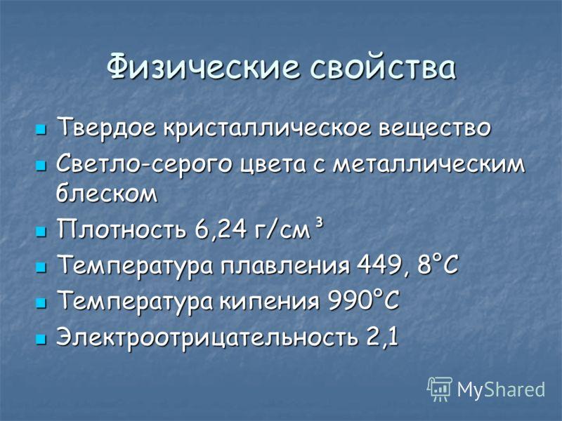 Теллур От слова «Tellus» от лат. «Земля» От слова «Tellus» от лат. «Земля» 5-ый период 5-ый период Атомная масса 127,60 Атомная масса 127,60 Электронная конфигурация 5s 2 5p 4 Электронная конфигурация 5s 2 5p 4 Степени окисления: -2 Степени окисления