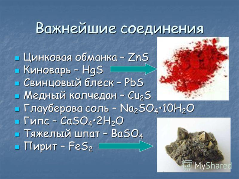 Химические свойства С щелочами: С щелочами: взаимодействуют с образованием сульфидов и сульфитов *3S+6KOH 2K 2 S+K 2 SO 3 +3H 2 O *4S+6NaOH(к) 2Na 2 S+3H 2 O+Na 2 S2O 3 С кислотами: С кислотами: S и Se с разбавленными кислотами не реагируют S, Se, Te