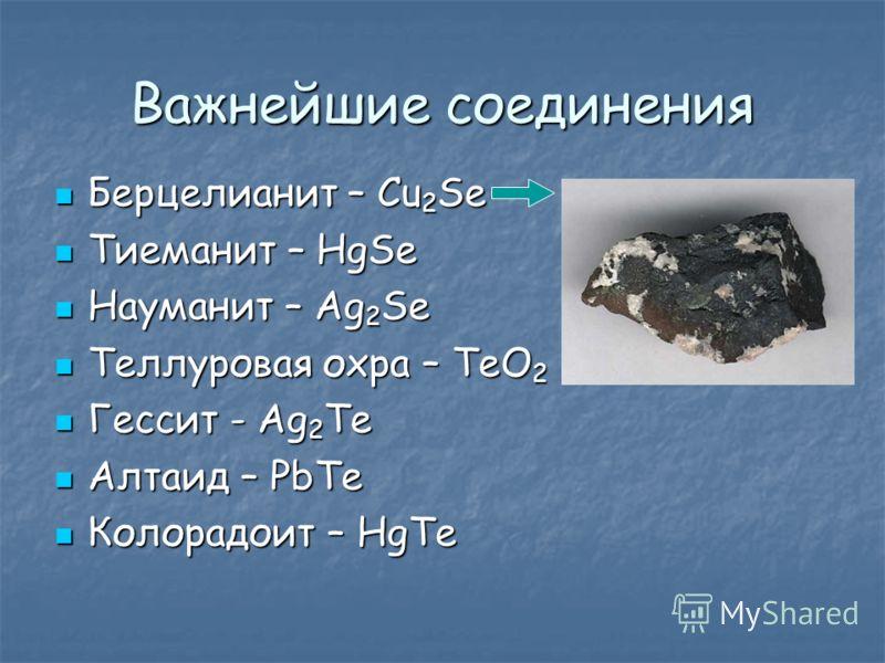 Важнейшие соединения Цинковая обманка – ZnS Цинковая обманка – ZnS Киноварь – HgS Киноварь – HgS Свинцовый блеск – PbS Свинцовый блеск – PbS Медный колчедан – Cu 2 S Медный колчедан – Cu 2 S Глауберова соль – Na 2 SO 4 10H 2 O Глауберова соль – Na 2