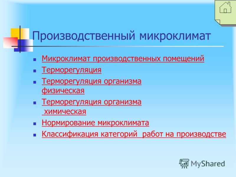 Производственный микроклимат Микроклимат производственных помещений Терморегуляция Терморегуляция организма физическая Терморегуляция организма физическая Терморегуляция организма химическая Терморегуляция организма химическая Нормирование микроклима