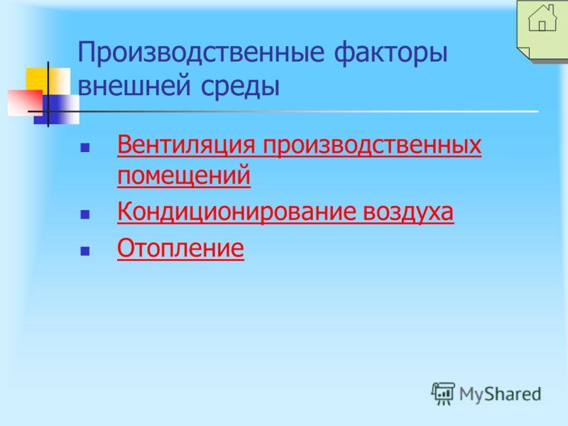 Производственные факторы внешней среды Вентиляция производственных помещений Вентиляция производственных помещений Кондиционирование воздуха Отопление