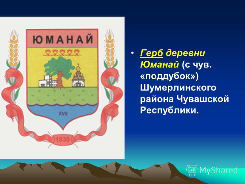 Герб деревни Юманай (с чув. «поддубок») Шумерлинского района Чувашской Республики.