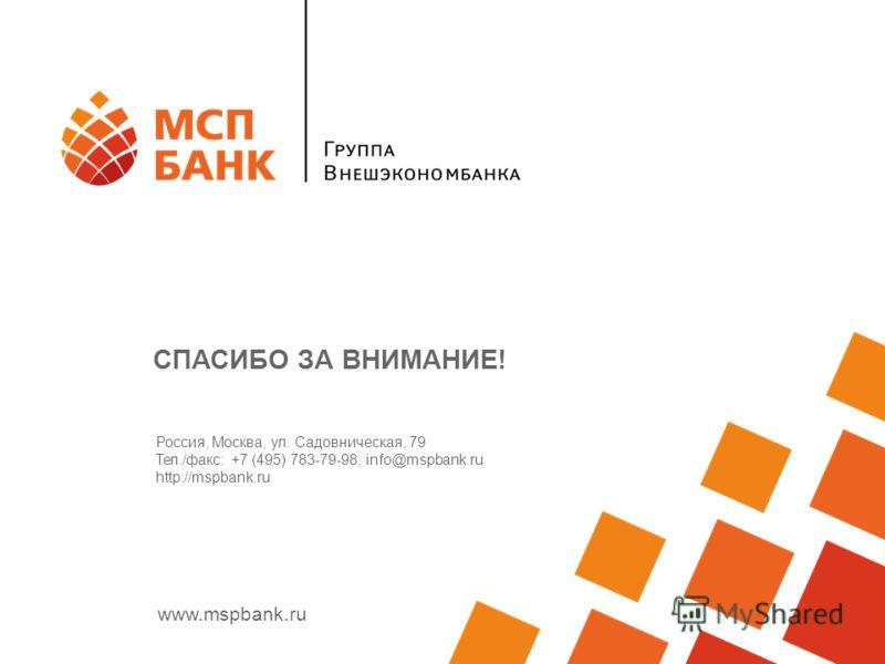 www.mspbank.ru СПАСИБО ЗА ВНИМАНИЕ! Россия, Москва, ул. Садовническая, 79 Тел./факс: +7 (495) 783-79-98, info@mspbank.ru http://mspbank.ru