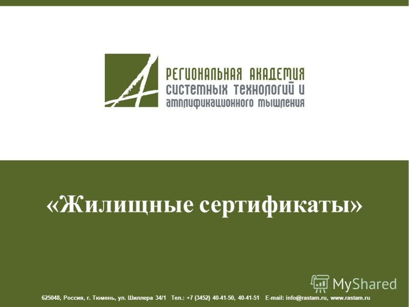 625048, Россия, г. Тюмень, ул. Шиллера 34/1 Тел.: +7 (3452) 40-41-50, 40-41-51 E-mail: info@rastam.ru, www.rastam.ru «Жилищные сертификаты»