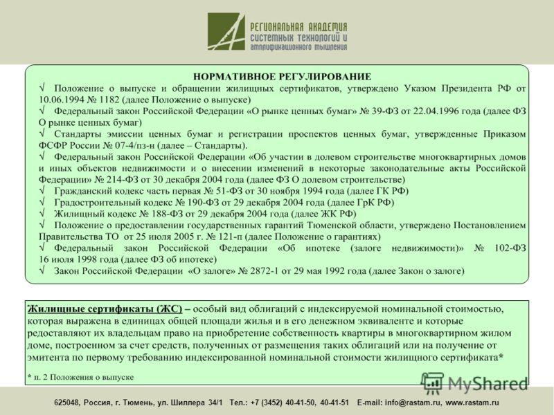 625048, Россия, г. Тюмень, ул. Шиллера 34/1 Тел.: +7 (3452) 40-41-50, 40-41-51 E-mail: info@rastam.ru, www.rastam.ru