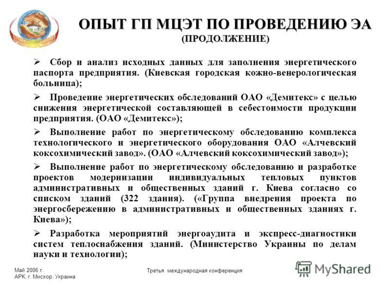 Май 2006 г. АРК, г. Мисхор, Украина Третья международная конференция ОПЫТ ГП МЦЭТ ПО ПРОВЕДЕНИЮ ЭА (ПРОДОЛЖЕНИЕ) Сбор и анализ исходных данных для заполнения энергетического паспорта предприятия. (Киевская городская кожно-венерологическая больница);