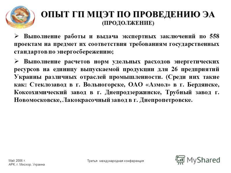 Май 2006 г. АРК, г. Мисхор, Украина Третья международная конференция ОПЫТ ГП МЦЭТ ПО ПРОВЕДЕНИЮ ЭА (ПРОДОЛЖЕНИЕ) Выполнение работы и выдача экспертных заключений по 558 проектам на предмет их соответствия требованиям государственных стандартов по эне