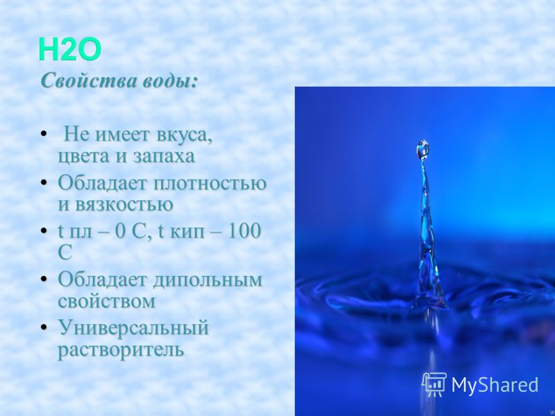 Свойства воды: Не имеет вкуса, цвета и запаха Обладает плотностью и вязкостьюОбладает плотностью и вязкостью t пл – 0 C, t кип – 100 Сt пл – 0 C, t кип – 100 С Обладает дипольным свойствомОбладает дипольным свойством Универсальный растворительУниверс