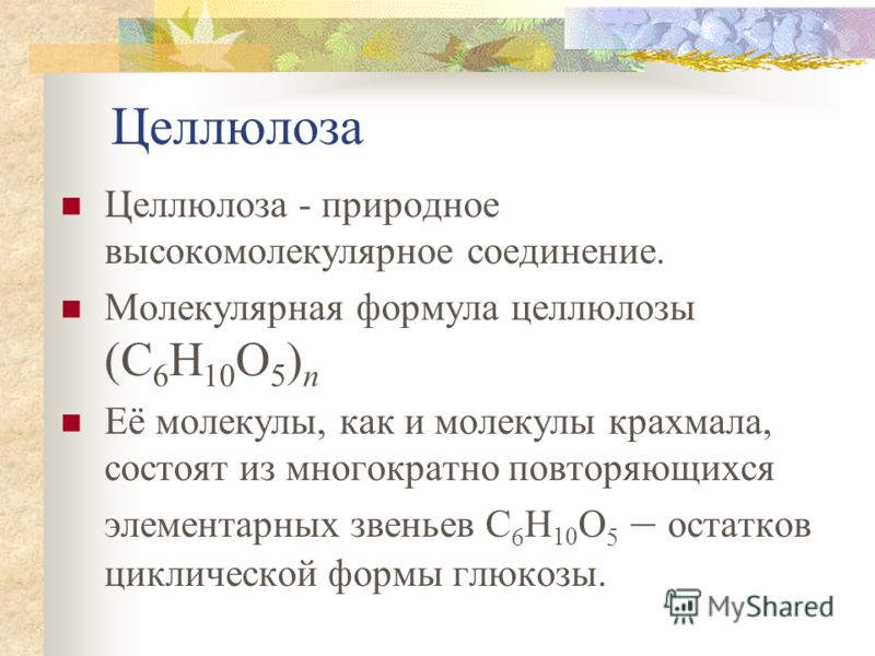 Целлюлоза Целлюлоза - природное высокомолекулярное соединение. Молекулярная формула целлюлозы (C 6 H 10 O 5 ) n Её молекулы, как и молекулы крахмала, состоят из многократно повторяющихся элементарных звеньев C 6 H 10 O 5 – остатков циклической формы
