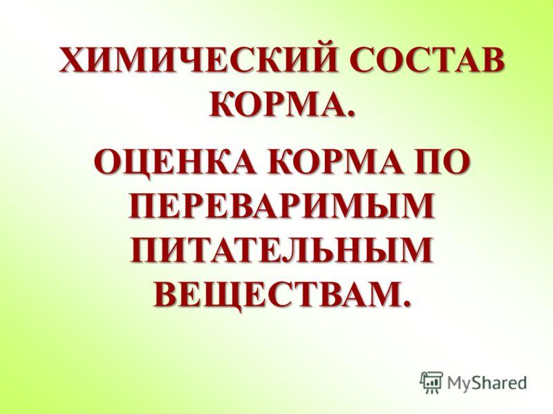 ХИМИЧЕСКИЙ СОСТАВ КОРМА.